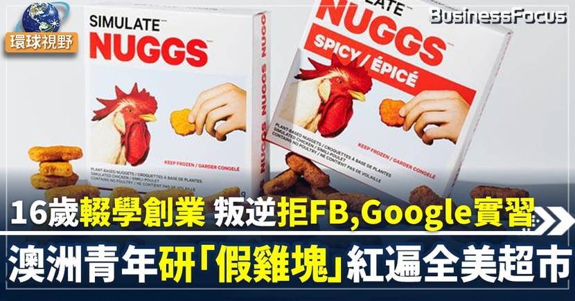 16歲輟學創業 叛逆拒FB,Google實習 澳洲青年研「假雞塊」紅遍全美超市