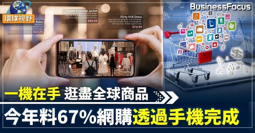 【電子商務】一機在手逛盡全球商品 今年料67%網購透過手機完成