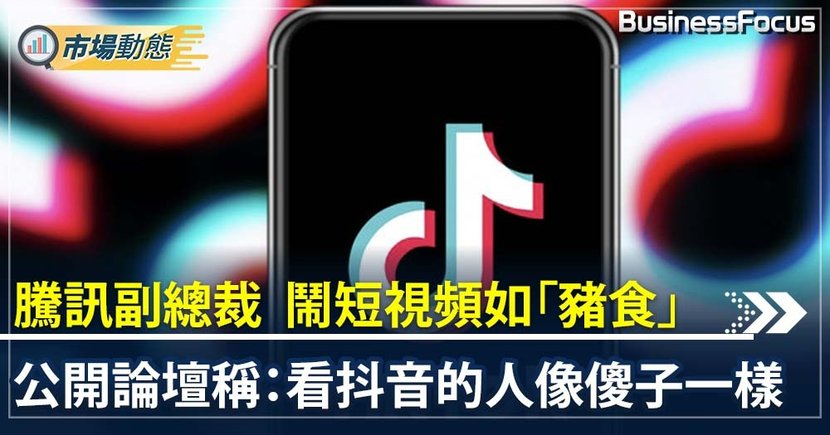 【騰訊狂言】騰訊副總裁鬧抖音「豬食」 再鬧網民看翻版美劇惹眾怒