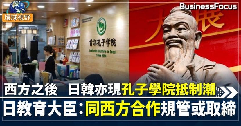 【孔子學院】「反孔」浪潮蔓延至日韓  日官員:同西方合作監察孔子學院
