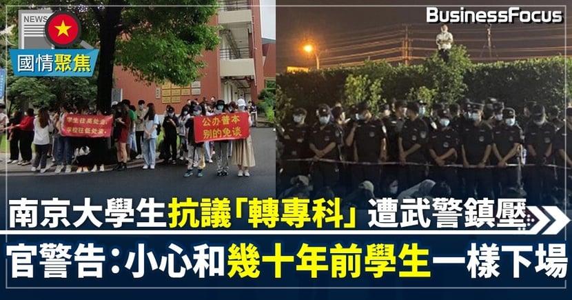 【中國高校】內地大學改革「降級」觸怒學生   院長被扣引當局派裝甲車「封校抓人」