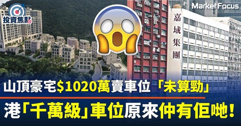 【顛價車位】山頂豪宅1020萬賣車位未算勁  1300萬買車位才是「天價」!