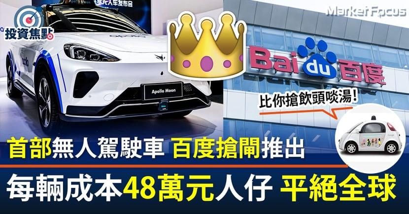 【平絕全球】百度:自動駕駛車成本僅同業3成  成功送達率最高99.99%