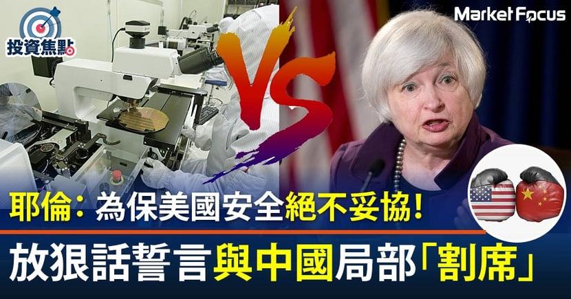 【中美角力】科技等範疇逐步與中國「脫鈎」 美國憂慮盟友商業利益成最大阻力