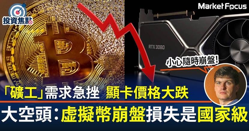 【虚擬貨幣危機】比特幣下挫「礦工」夢碎  顯卡價格跌幅雙位數續尋底