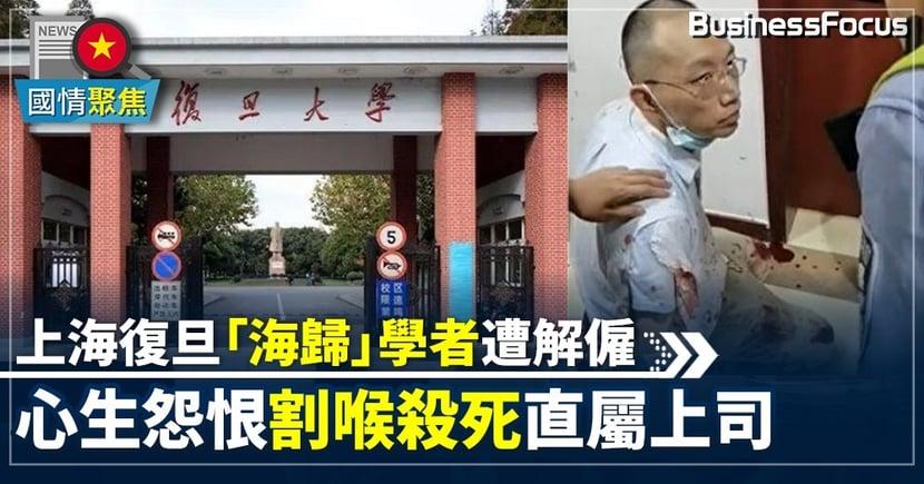 【復旦大學】上海復旦大學血案  海歸學者不滿解僱  割喉殺死院校黨委書記