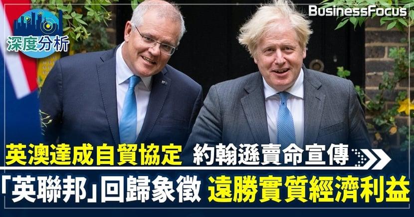 【英澳關係】脫歐後首個重要貿易協議 英澳達成自由貿協 為加入CPTPP鋪路