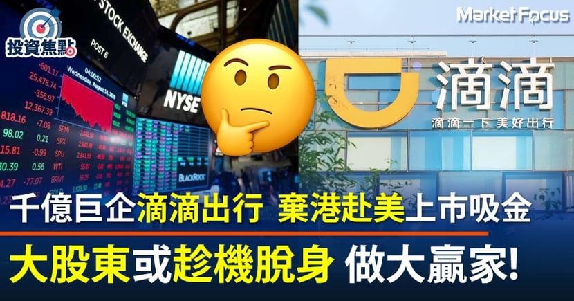 【棄港赴美】滴滴出行扭虧為盈即赴美吸金百億  料成今年最大科技公司IPO