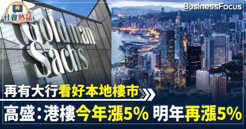【香港樓價】高盛集團預計本地房價上漲5% 寫字樓價格下跌5% 2023年回升
