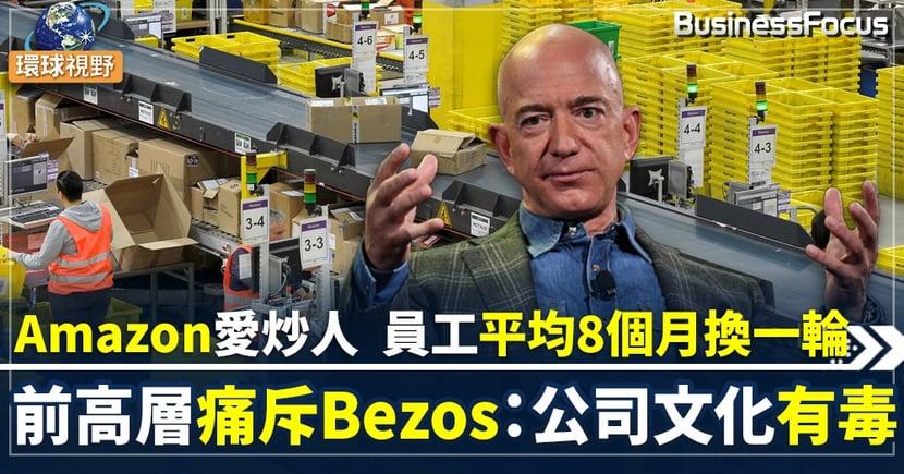 Amazon員工流失率達驚人150%  舉牌抗議苛待轉眼被炒