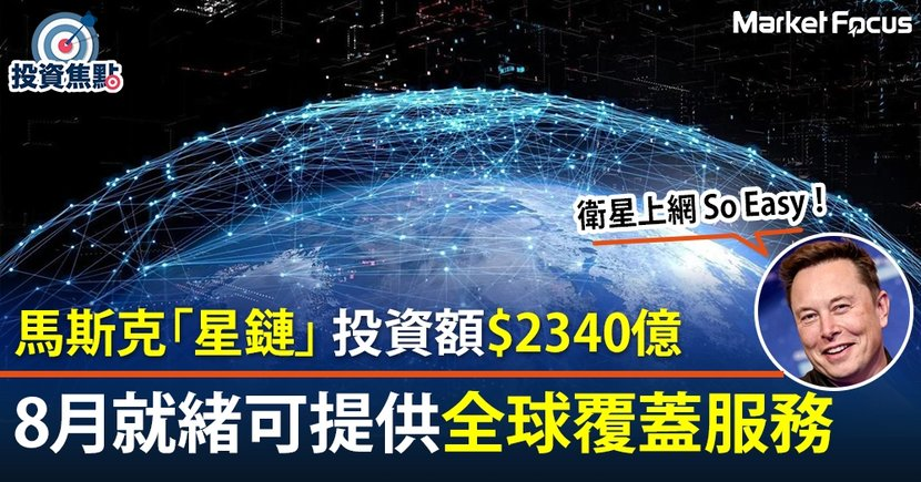 【馬斯克星鏈】已發射衛星1800顆目標增至1.2萬  活躍用戶突破7萬
