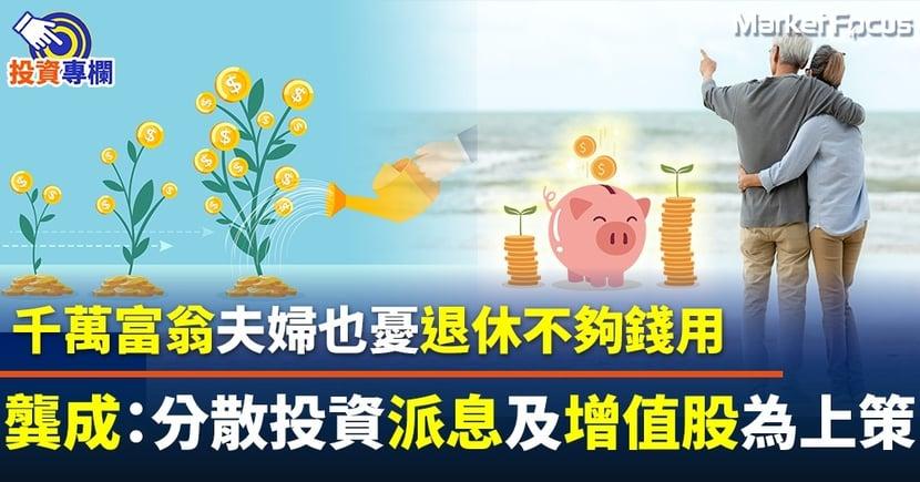 【龔成專欄】千萬富翁夫婦無物業 憂退休不夠錢用 分散投資派息企業及增值股為上策
