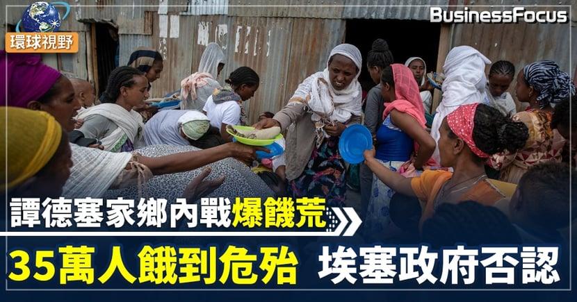 【提格雷饑荒】聯合國:提格雷州35萬人民陷入饑荒 當局堅稱不存在糧食短缺問題
