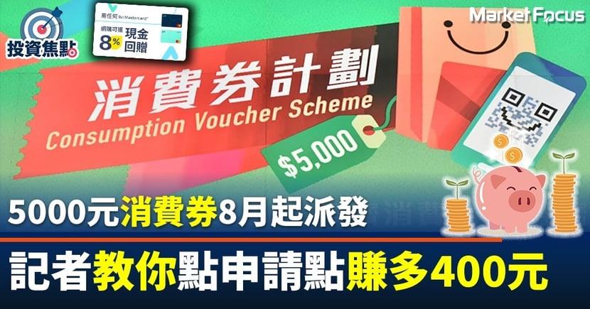 【賺錢懶人包】5000元消費券起8月起派發 記者教你點申請點賺多400元