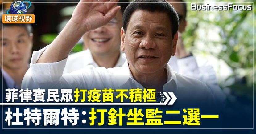 【新冠肺炎】菲律賓疫苗接種率不及2%   總統杜特爾特放話  不接種就坐牢