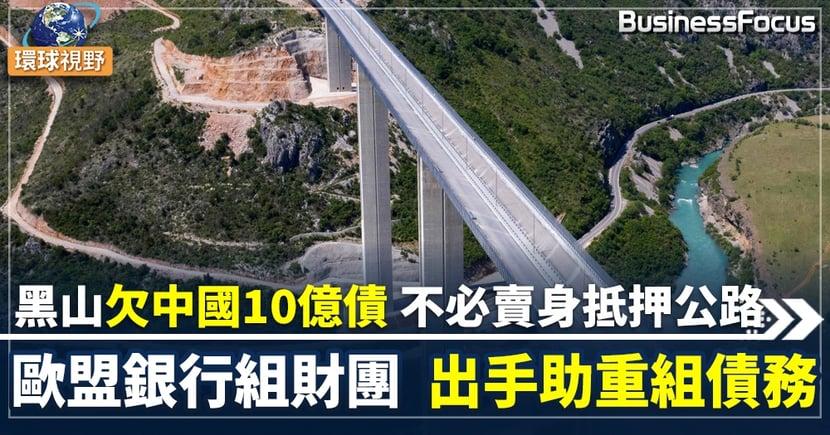 【黑山中國】歐洲金融機構擬融資8億 助黑山償還中國公路工程貸款