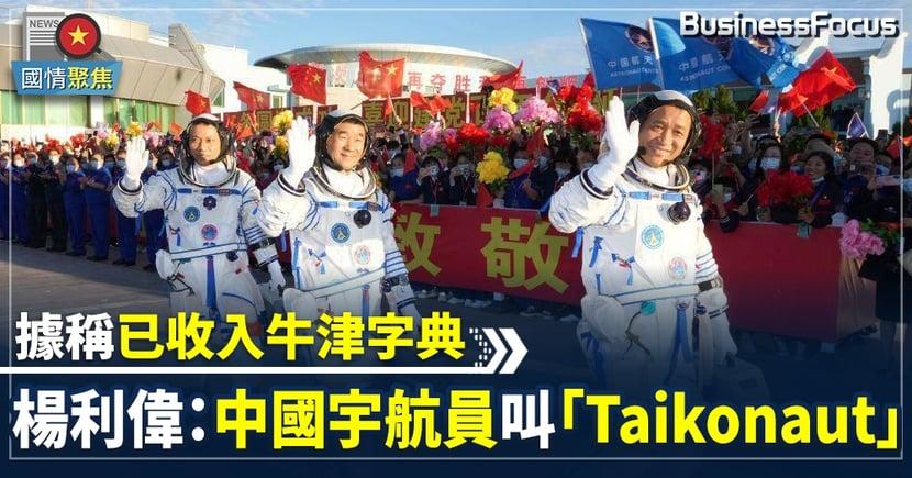【Taikonaut】中國航天第一人楊利偉:中宇航員要叫「Taikonaut」
