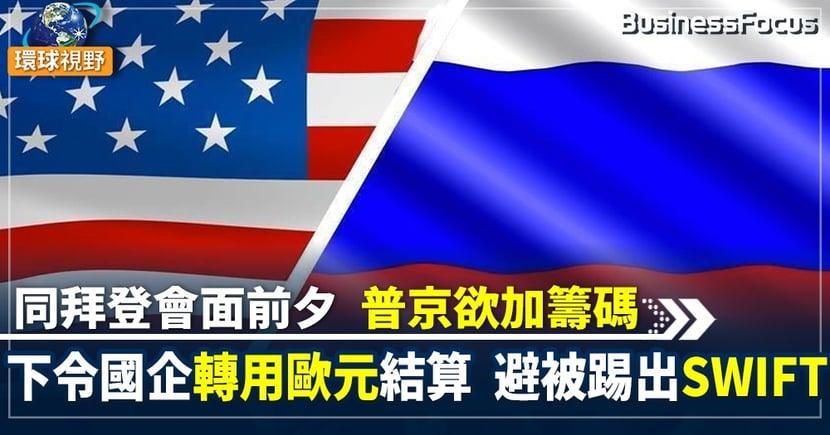【去美元化】俄加速去美元化  降低美制裁影響  或下令國企賣美元買歐元