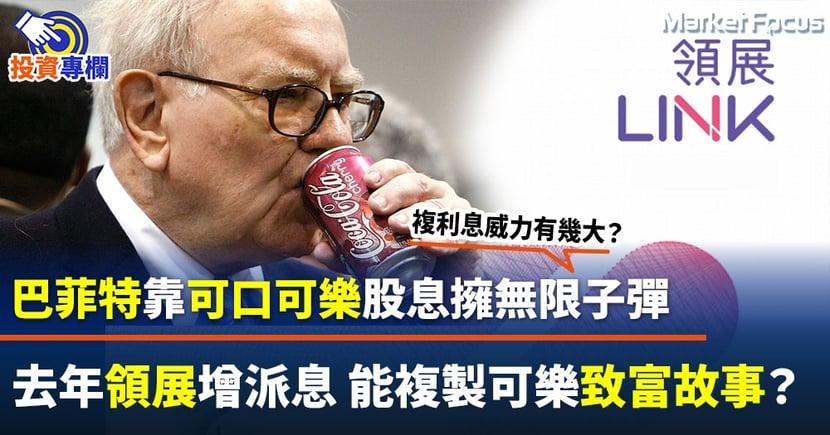 【投資專欄】巴菲特靠可口可樂股息擁無限子彈 領展逐增派息 能複製可樂致富故事?