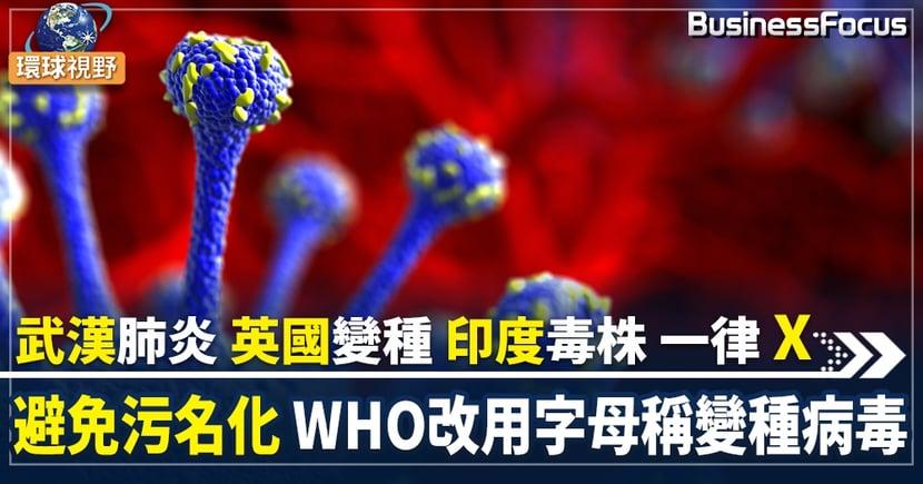 【變種病毒株】WHO改用希臘字母標籤變種新冠病毒   英國毒株成「Alpha」