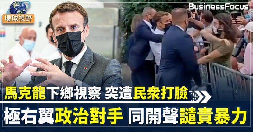 【馬克龍】法國總統視察期間遭民衆掌摑 馬克龍:個別案例 政府不容許極端暴力