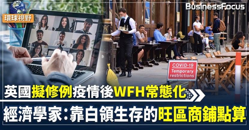 【英國居家辦公】英國擬修WFH常態化   英前首相警告:近600萬白領崗位恐流失海外