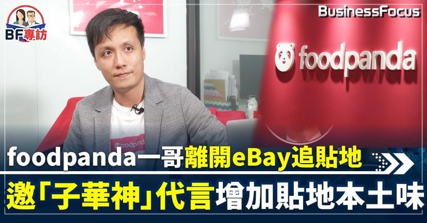 【#BF專訪】foodpanda一哥離開eBay追貼地 邀「子華神」代言增加貼地本土味