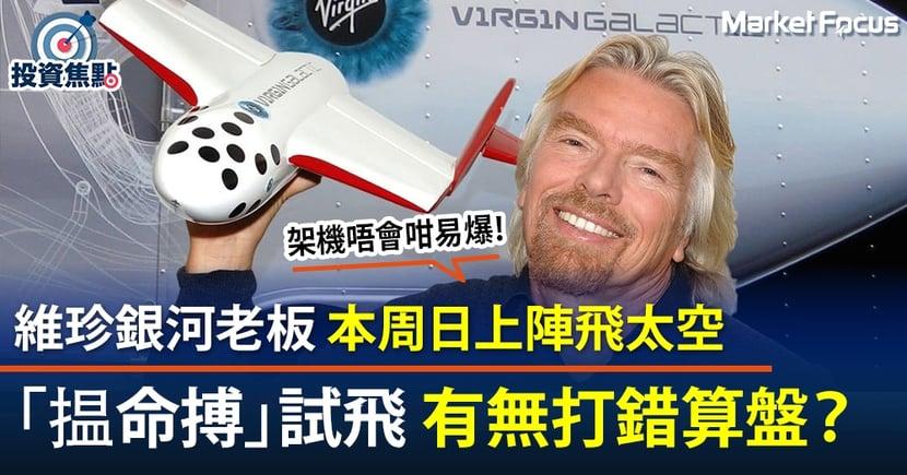 【老板飛太空】維珍銀河創辦人搶先飛太空  參與第4次飛行測試