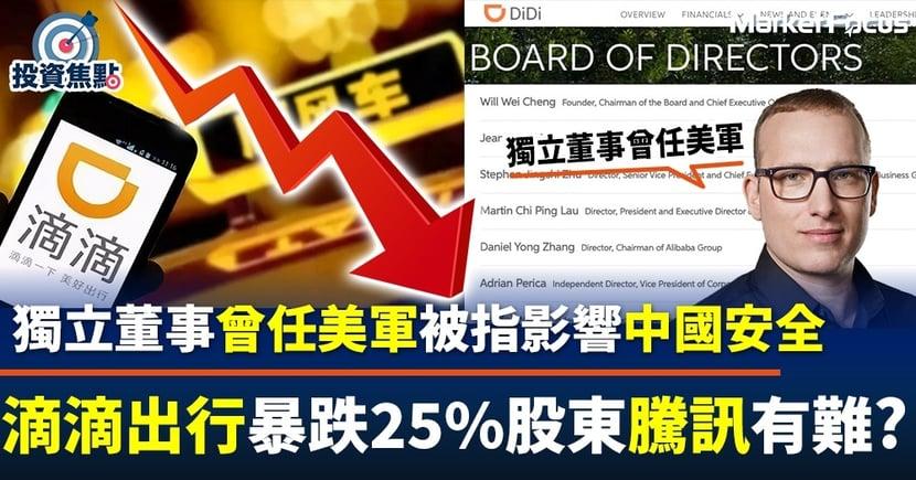 【滴滴崩盤】獨立董事曾任美軍被指影響中國安全 滴滴出行美股暴跌25% 股東騰訊有難?