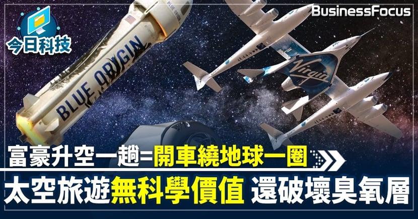 【太空旅遊】太空旅行碳排量污染環境惹爭議    媒體批:有錢人的自我主義