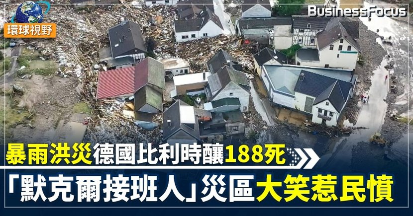 【德國洪災】西歐世紀洪災襲德國比利時  樓房沖走通訊中斷最少188人死
