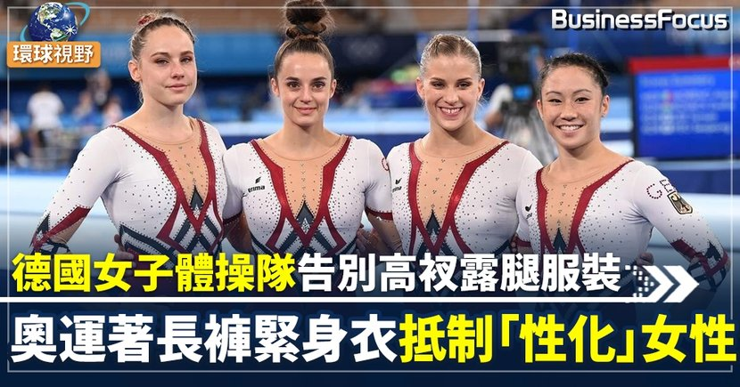 【東京奧運】 德國女子體操隊告別高衩露腿服裝  奧運著長褲緊身衣抵制「性化」女性