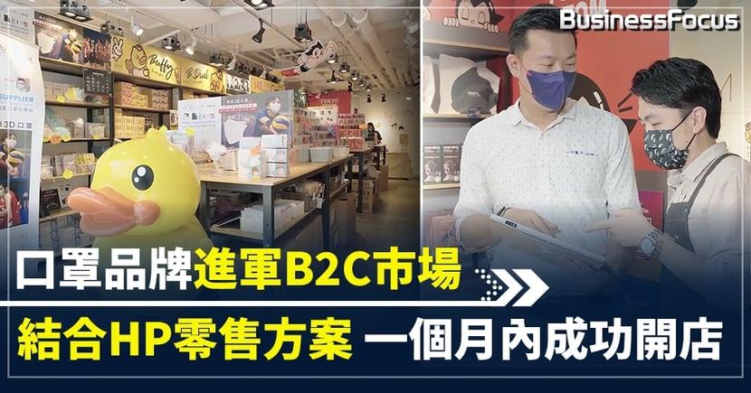 口罩品牌進軍B2C市場 結合HP零售方案 一個月內成功開店