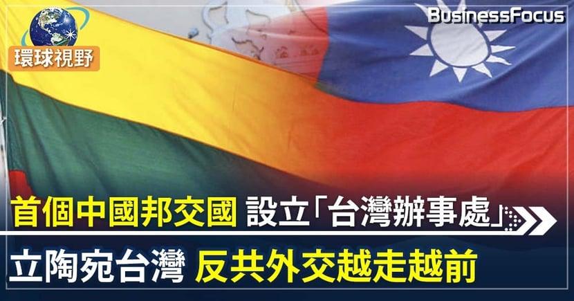 【台灣外交】台灣立陶宛互設代表處塵埃落定  全球台灣機構掀正名潮