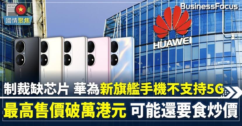 【華為5G】華為發佈旗艦手機P50系列  因美國制裁不支援5G技術