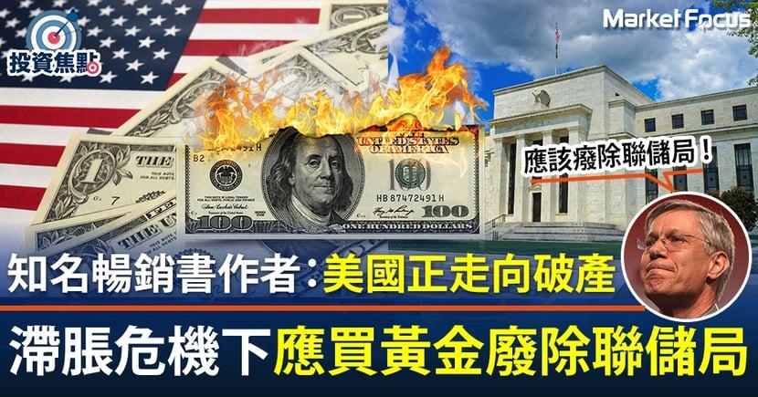 【美經濟困境】美債務接近二戰水平不可能還清  惡性通脹機會低滯脹恐隨時發生