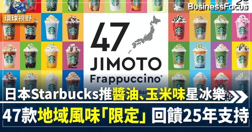 【日本星巴克】日本星巴克慶祝25週年   推出47款地域風味星冰樂