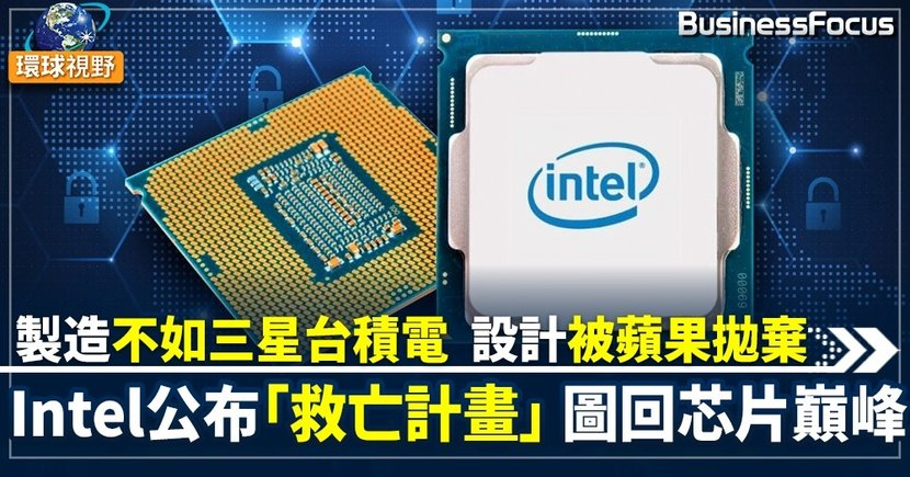 【Intel】Intel公布全新製程路線與技術  盼與高通亞馬遜合作  重回半導體界巔峰