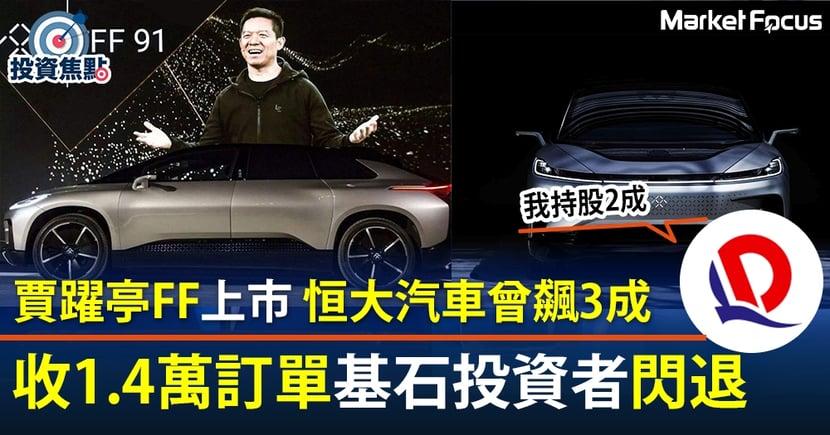 【賈躍亭法拉第未來】上市集資約10億美元  可在1年內推出首款車FF91