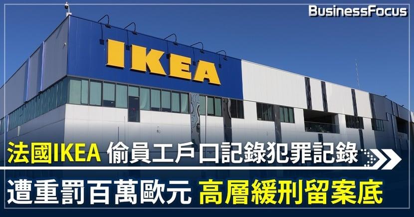 【IKEA】法國IKEA非法監控員工罪成被判罰940萬 前高層獲緩刑