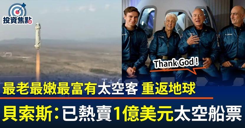 【貝索斯返地球】音速2.7倍飛上107公里  全程10分鐘10秒無駕駛員