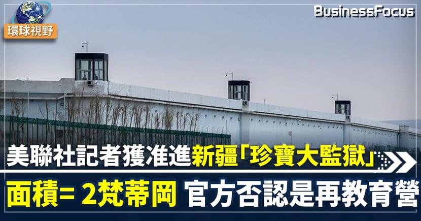 【中國新疆】美聯社記者獲批進入新疆看守所 稱維吾爾族囚犯一舉一動皆被當局監視