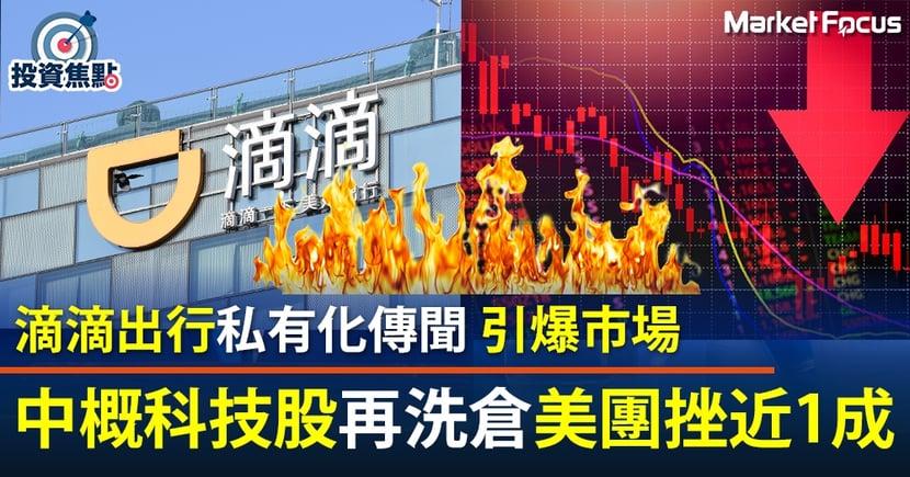 【滴滴引爆市場】報道指招股價水平私有化  官方微博:傳聞為不實信息