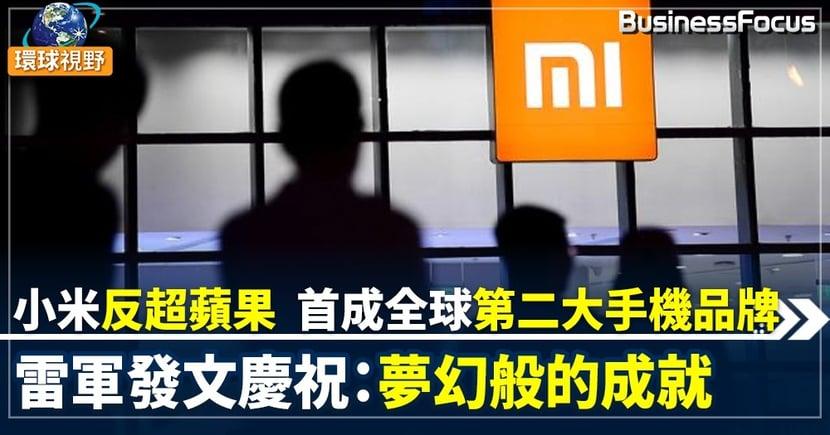 【小米手機】小米晉升成「市場主導者」   第二季度全球出貨量市佔率達17%