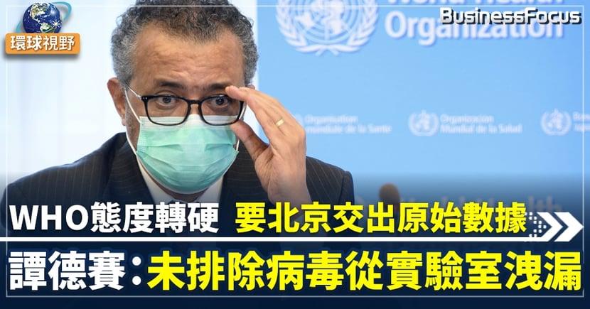 【新冠溯源】WHO態度轉硬 籲北京交出原始數據 以配合當局進行疫情溯源工作