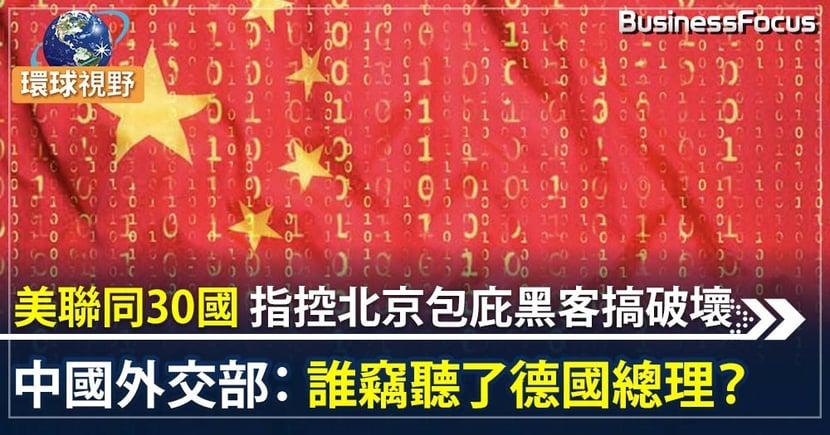 【黑客攻擊】美國北約歐盟破天荒發聯合聲明  要求北京對黑客攻擊懸崖勒馬