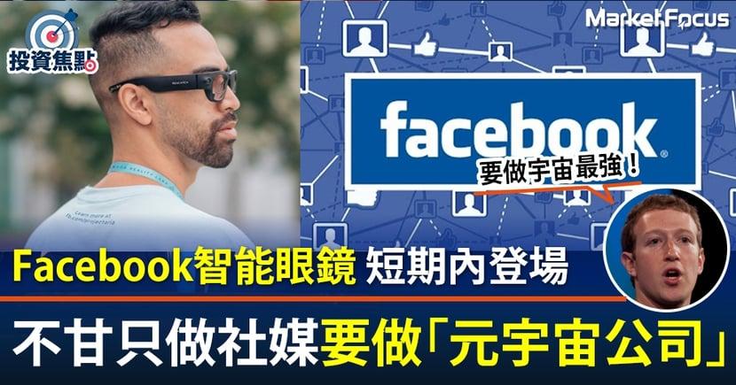 【Facebook智能眼鏡】覆蓋整個科技業  融合虛擬和物理空間集購物社交工作一身
