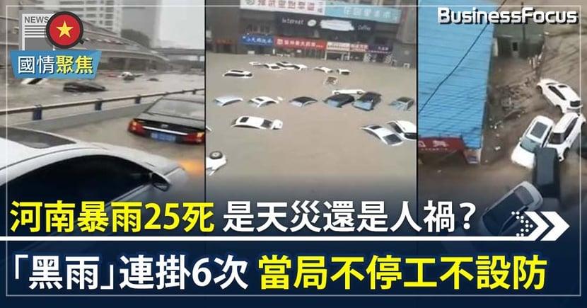 【河南暴雨】河南鄭州暴雨釀24死  當地氣象局提前半天發最高級別警告  被政府無視