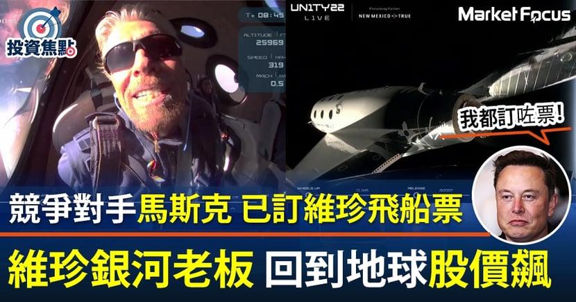 【回到地球】布蘭森太空邊緣無重狀態5分鐘  里安納度狄卡比奧已訂票