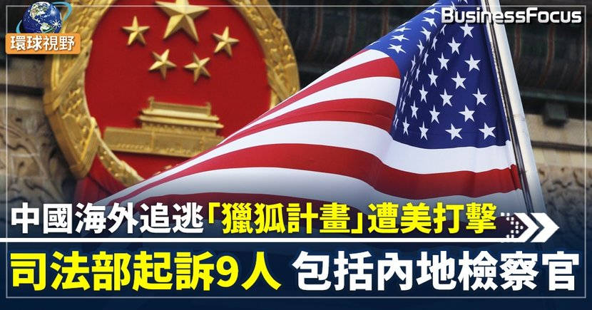 【中美關係】9名「獵狐計畫」涉案人遭美國起訴 涉騷擾脅迫受害者返國受審